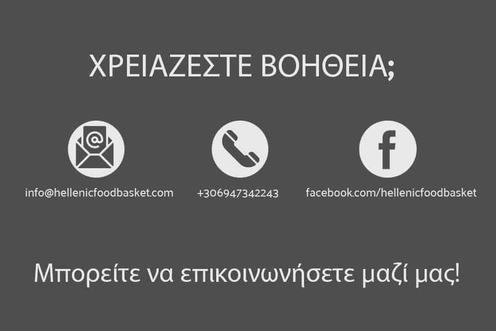 Hellenic Food Basket Help